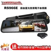 【送到府安裝】曼哈頓 RS966E 電子後視鏡9.66吋 HDR 高畫質雙鏡頭行車記錄器
