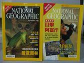 【書寶二手書T8/雜誌期刊_QDC】國家地理雜誌_2001/10&12月號_共2本合售_暗夜雨林等