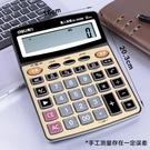 計算器語音計算機財務用計算器語音大按鍵大屏幕辦公用品 降價兩天