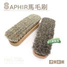 糊塗鞋匠 優質鞋材 P25 法國SAPHIR馬毛刷 1支 高檔馬毛刷 高級皮件用不傷皮革