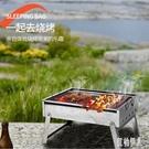 台灣現貨不銹鋼燒烤爐家用燒烤架烤肉戶外木炭小型折疊野外燒烤爐子工具碳 PA1436 『紅袖伊人』