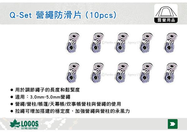 ||MyRack|| 日本LOGOS Q-Set 營繩防滑片 (10pcs) 調節扣 風繩扣 No.71994001