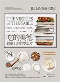 (二手書)吃的美德:餐桌上的哲學思考