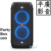 [ 平廣 ] 結帳特價 JBL PartyBox 100 藍芽喇叭 公司貨保一年 派對燈光 喇叭 可麥克風吉他RCA AUX
