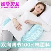 嬌孕貝兒 孕婦枕頭護腰側睡枕托腹u型側臥睡墊抱枕睡覺枕孕期用品 NMS漾美眉韓衣