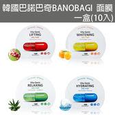 代購 韓國巴諾巴奇Banobagi維他命 凝膠果凍面膜 一盒(10入) 送禮首選