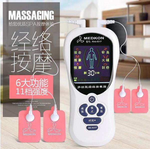 電療按摩儀 電動按摩器經絡理療頸肩腰背部全身多功能迷妳家用