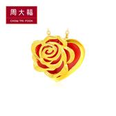 燒青心形紅玫瑰黃金吊墜(不含鍊) 周大福 美女與野獸系列