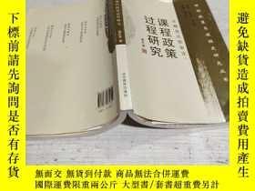 二手書博民逛書店罕見從概念化到審議:課程政策過程研究Y200392 屠莉婭 山東