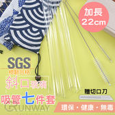 【現貨】七件組 台灣SGS認證 環保 斜口透明 玻璃吸管 手搖杯專用 乾淨衛生 22cm 布套 送切口刀