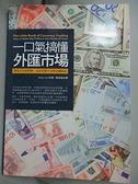【書寶二手書T8/財經企管_GU2】一口氣搞懂外匯市場_凱西‧連恩