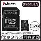 金士頓 Kingston 32G MicroSD U1 C10 附轉卡 記憶卡 32GB 讀100M SDCS 小卡