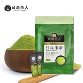 辦公室正能量-日式抹茶(2g*18包)