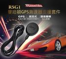 MANHATTAN G1 GPS天線(適用RS3C/RS3D/RS6T/RS10P/RS10D/S300)