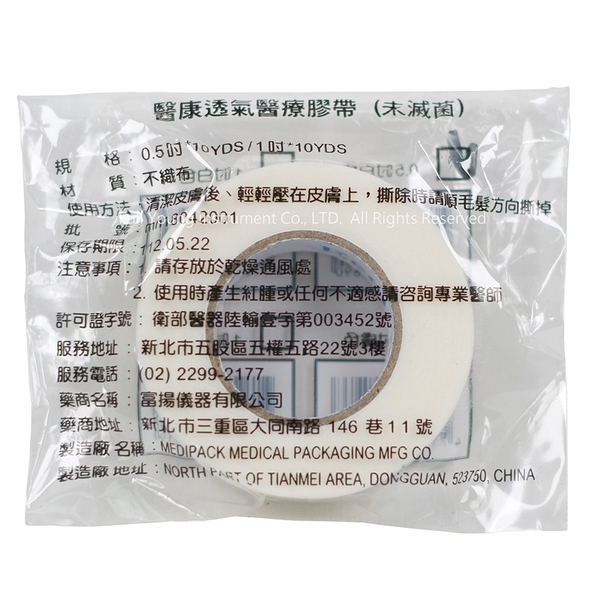 【醫康生活家】E-CARE 醫康透氣醫療膠帶(白色) 1/2吋 1入 無切台