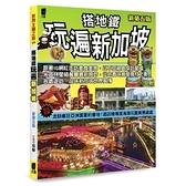 搭地鐵玩遍新加坡(新第5版)