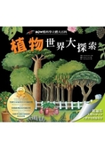 HOW酷立體科學大百科 植物世界大探索