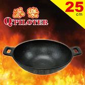 派樂 雙耳鑄鐵鍋炒鍋25cm (1入)煎烤鍋 烤肉鍋 小火鍋 三杯鍋 石鍋拌飯鍋 煲湯快炒乾燒燉煮 野炊