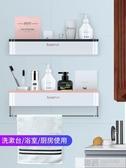 免打孔衛生間浴室置物架壁掛式洗手廁所洗漱台毛巾牆上收納盒神器  99購物節 YTL