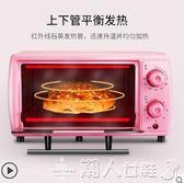 新品-電烤箱烤箱家用烘焙小烤箱多功能全自動小型蛋糕披薩迷你烤箱LX220v 【时尚新品】