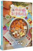 (二手書)行動小廚房3: 燜燒罐的副食品指南