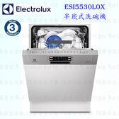 【PK廚浴生活館】 高雄 Electrolux 伊萊克斯 ESI5530LOX 半崁式 洗碗機 ☆實體店面 可刷卡
