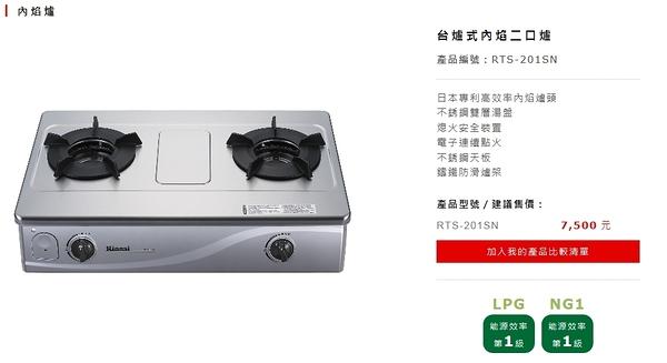 《修易生活館》  Rinnai 林內 RTS-N201S 內焰瓦斯爐 (如需安裝由安裝人員收基本安裝費用800元)
