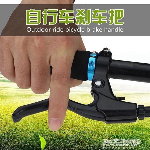 剎車 自行車剎車把通用山地車鋁合金手閘把金屬V剎碟剎車手把手柄配件   傑克型男館
