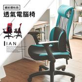 電腦椅 辦公椅 書桌椅 椅子【I0279】伊恩高級可移扶手電腦椅(附PU枕)6色 MIT台灣製 收納專科