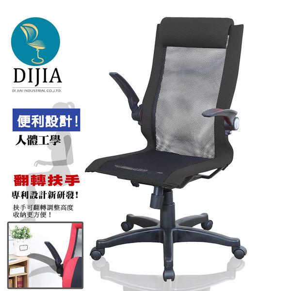 椅子 電腦椅 書桌椅【9506A航空收納】辦公椅 MIT台灣製 工廠直營 DIJIA