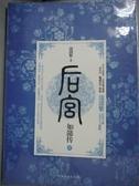 【書寶二手書T7/一般小說_QDC】後宮·如懿傳.4_流瀲紫