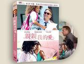 【停看聽音響唱片】【DVD】親親我的愛