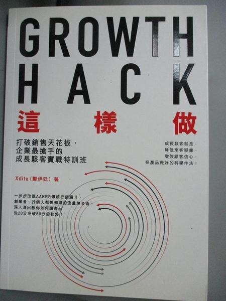 【書寶二手書T1/行銷_GIY】Growth Hack 這樣做:打破銷售天花板,企業最搶手的成長駭客實戰特訓班_