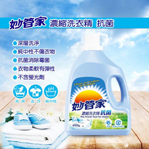 妙管家-抗菌防霉洗衣精4000g(4入/箱)