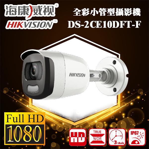 DS-2CE10DFT-F 200萬全彩小管型攝影機 海康威視 HIKVISION 1080P 高清攝影機