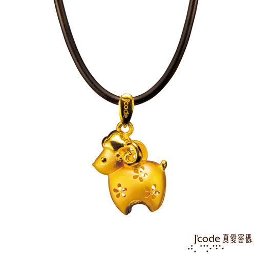 J'code真愛密碼 喜氣羊 立體黃金墜子-小 送項鍊