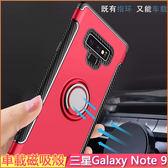三星 Galaxy Note 9 手機套 指環支架 支持磁吸車載支架 note9 保護套 防摔 6.4吋 手機套 保護殼