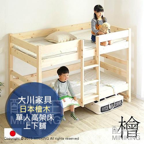 日本代購 日本檜木 大川家具 單人 高架床 上下層 實木床 兒童床 檜木床 組合式 床架 DIY組裝