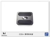 【免運費】Marsace 瑪瑟士 C15i+專用 快拆板 快板 (公司貨)