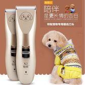 剃毛器 寵物電推剪給小狗狗剃毛器泰迪剪毛神器工具套裝剃狗毛推子推毛器
