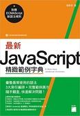 最新JavaScript精緻範例字典(對應ECMAScript新語法規