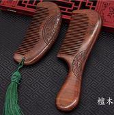 檀木梳子女捲髮梳子男家用髮型神器按摩梳子頭部經絡梳桃木梳