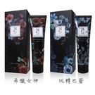 Magnolia 玩轉巴蕾COCO (日用) MG護手霜/希臘女神WOODY (夜用) 50g【DDBS】台灣製/專櫃級護手霜
