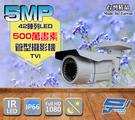 ►高雄/台南/屏東監視器◄ 5MP TVI 高清 管型 紅外線攝影機 500萬畫素 42陣列 高解析 監視器