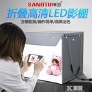 神圖F40小型攝影棚產品拍攝道具LED柔光箱拍照燈箱攝影箱40cm 3CHM