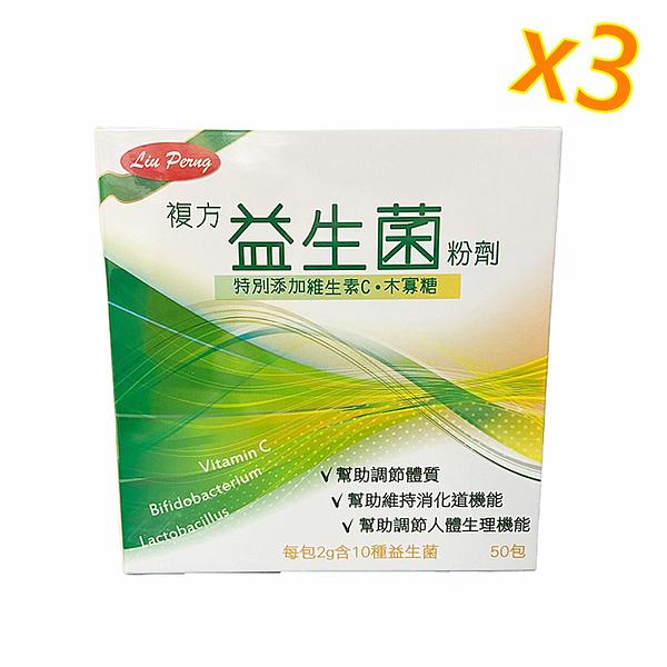 (3盒優惠組) 康馨OEM 複方益生菌(50包/盒) 送兒童牙刷+收納盒各一只【ALLONE15】