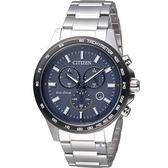 星辰CITIZEN 光動能銀鋼三眼計時腕錶AT2424-82H公司貨 全球1年保固