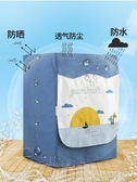 滾筒洗衣機罩防水防曬小天鵝海爾三星鬆下美的lg西門子滾筒式套罩 【快速出貨】