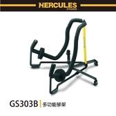 【非凡樂器】HERCULES / GS303B/多功能型琴架/可置入琴袋內部/公司貨保固