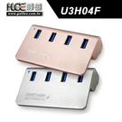 【免運費】DigiFusion 伽利略 USB3.0 4Port 鋁合金HUB  附變壓器 ( U3H04FC 銀灰 / U3H04FD 玫瑰金 )